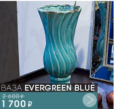 Ваза EVERGREEN BLUE 1 700 рублей