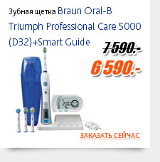 Зубная щетка Braun Oral-B Triumph Professional Care 5000 (D32)+Smart Guide